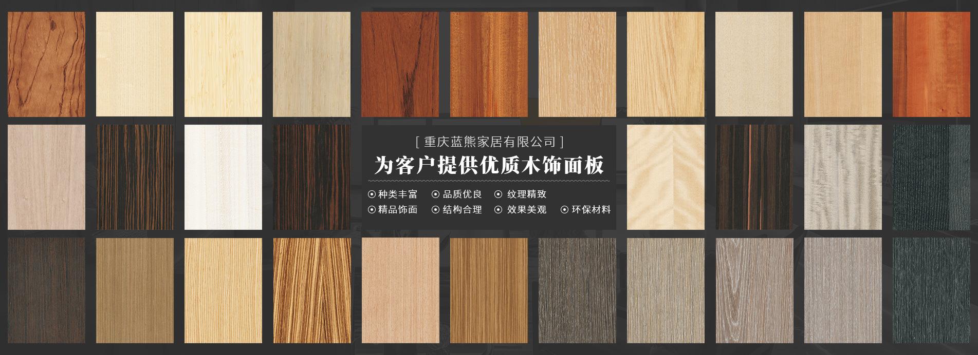 重庆木饰面墙板
